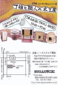 秋山 木工 横浜