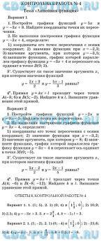 Ответы mail ru контрольная работа по алгебре класс линейная функция Где найти решение на контрольную работа по алгебре 7 класс линейная функция