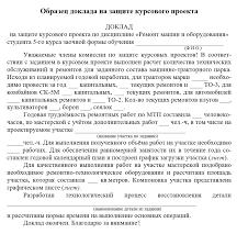 Доклад на защиту курсовой работы Доклад на защите курсового проекта по дисциплине Ремонт машин и оборудования
