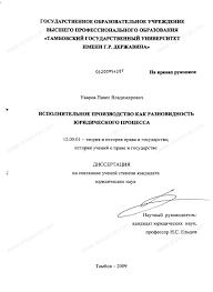 Диссертация на тему Исполнительное производство как разновидность  Диссертация и автореферат на тему Исполнительное производство как разновидность юридического процесса