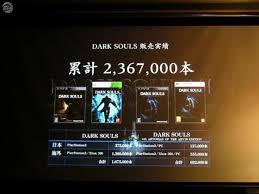 Dark Souls Sells Over 2 3 Million Copies Worldwide Slashgear