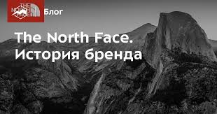 <b>The North Face</b>. История бренда — Блог «Спорт-Марафон»