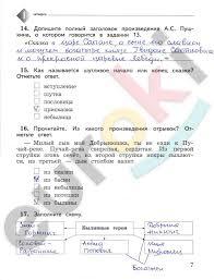ГДЗ контрольные работы по литературе класс Ефросинина 3 стр 4 стр 5 стр