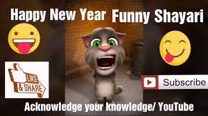 Happy New Year Shayari 2018 !! New year Funny Shayari !! Talking ...
