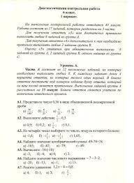 Диагностическая контрольная работа по математике класс решено  Диагностическая контрольная работа по математике 8 класс