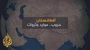 أفغانستان.. ثروات معدنية وطبيعية مهدرة - YouTube