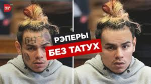 Rapers Without Tattoos Face 6ix9ine Lil Peep Scroogee Tattoo Removal In Photoshop