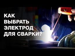 <b>Электроды с рутилово-целлюлозным покрытием</b> FUBAG FB-46 d ...