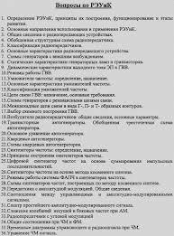 Сайт группы ИИТ БГУИР Загрузки Экзаменационные вопросы по РУиК
