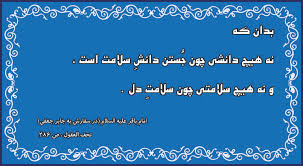 Image result for ‫حدیث هفته‬‎