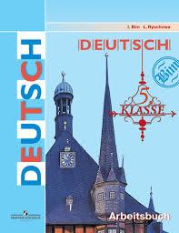 Немецкий язык Рабочая тетрадь класс Каталог издательства  Бим И Л Рыжова Л И Немецкий язык Рабочая тетрадь 5 класс
