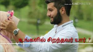 உஙகளல சறநதவர யர Husband And Wife Islamic Quotes In Tamil
