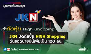 JKN ปิดดีลซื้อ HIGH Shopping ดันยอดขายปีนี้เพิ่มเป็น 100 ลบ. - Thunhoon