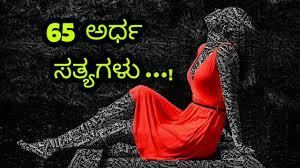 ಅರಧ ಸತಯಗಳ Kannada Whatsapp Facebook Status And