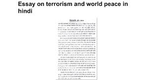 essay on terrorism and world peace in hindi google docs