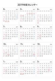 4月始まり2019年度シンプルなpdfカレンダー 無料フリーイラスト素材
