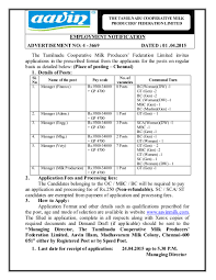 tamil nadu aavin recruitment application form for managers official notification for manager click here
