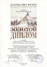 Золотой диплом за проект Ядро центра города Сургута  Золотой диплом за проект Ядро центра города Сургута