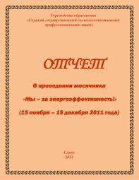 ОТЧЕТ по преддипломной практике на ОАО Проведение месячника quot