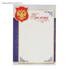 Грамота Фиолетовая рамка белый фон герб России  Грамота Фиолетовая рамка белый фон герб России