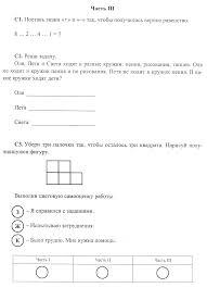 Итоговая контрольная работа по математике за класс БОТАН < Итоговая контрольная работа по математике за 1 класс