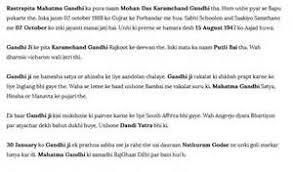 on gandhi jayanti in sanskrit mahatma ghandhi satyagraha experience hq online academic essay on gandhi jayanti in sanskrit
