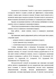 Нотариус понятие статус социальное назначение Реферат Реферат Нотариус понятие статус социальное назначение 3