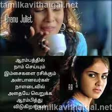 tamil kavithai hd photos about sad truth