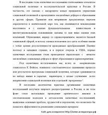 Аспирантура рф актуальность Теория методология и история  актуальность Теория методология и история социологии