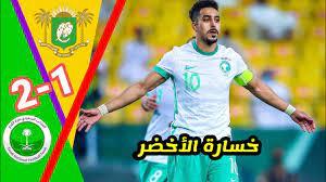 ملخص مباراة السعودية وساحل العاج اليوم 1-2- طوكيو 2020 - اهداف مباراة السعودية  وساحل العاج اليوم - YouTube