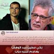 ArabWood - عرب وود - زكي فطين عبد الوهاب يهاجم #عمرو_دياب على فيسبوك: