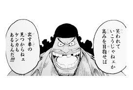 Image result for 諦めない ワンピース
