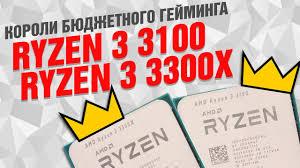 <b>Процессоры AMD Ryzen</b> 3 3100 и 3300X: короли бюджетного ...