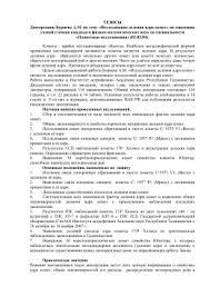 Сборник задач для самостоятельного решения по ТЕЗИСЫ Диссертации Буриева А М на тему Исследование деления ядра комет на