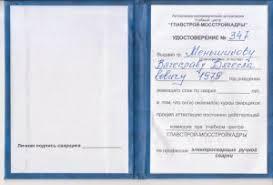 Купить диплом менеджера цена С 1987 года работает режиссёром и актёром в кино в 1989 году окончил Краснодарский купить диплом менеджера цена государственный институт культуры