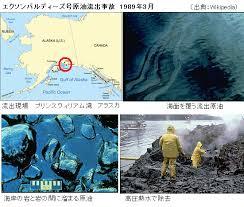 「1989年 - エクソンバルディーズ号原油流出事」の画像検索結果