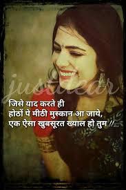 Hotto Pe Hasi Aa Jati H Chere Pe Suroor Aa Jata H Jb Tum Yad Aa Jate Unique Jb Ach Tha Quotes In Hindi