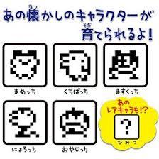 Tamagotchi 20th Anniversary Tamagotchi Anime2 Plamoya