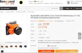Курсовая камера runcam micro swift с osd показателем бортового  При заказе камеры можно выбрать размер линзы сигнал pal ntsc и цвет корпуса камеры