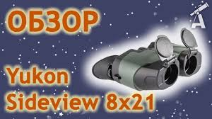 Обзор бинокля <b>Yukon Sideview</b> 8x21 - YouTube