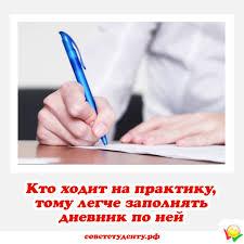 Как заполнить дневник практики студента  Дневник практики