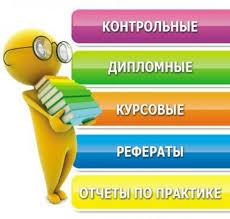 курсовые дипломные работы рефераты и т д Индивидуально цена  курсовые дипломные работы рефераты и т д Индивидуально в Бишкек