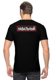 """Мужская одежда c стильными принтами """"navalny"""" - <b>Printio</b>"""
