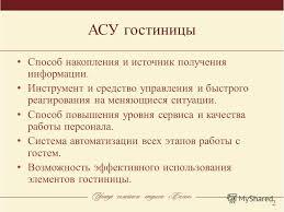 Презентация на тему РАЗРАБОТКА АВТОМАТИЗИРОВАННОЙ СИСТЕМЫ  2 АСУ гостиницы