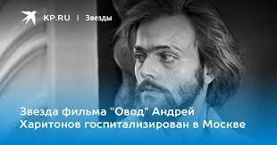 """Звезда фильма """"Овод"""" Андрей Харитонов госпитализирован в ..."""