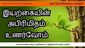 இயறகயன அபரமதம The Abundance Of Nature Tamil Motivational Speech