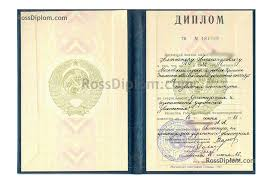 Образец дубликата диплома спо Услуга Москва Образец дубликата диплома спо