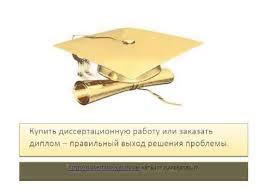 Диссертация под ключ диссертация под заказ