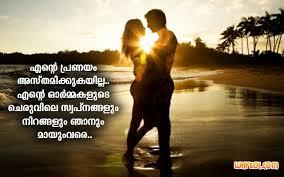 Love Pictur Malayalam