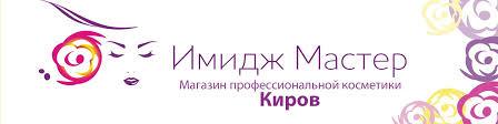 <b>ИМИДЖ МАСТЕР</b> Проф. косметика | Киров | ВКонтакте
